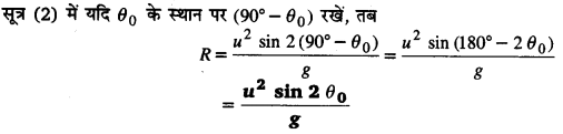 UP Board Solutions for Class 11 Physics Chapter 4 Motion in a plane ( समतल में गति) l1d