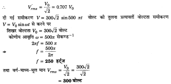 UP Board Solutions for Class 12 Physics Chapter 7 Alternating Current SAQ 2