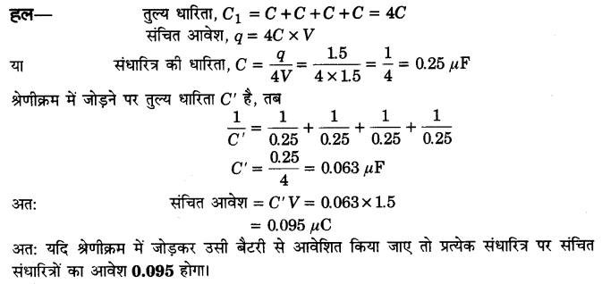 UP Board Solutions for Class 12 Physics Chapter 2 Electrostatic Potential and Capacitance LAQ 3