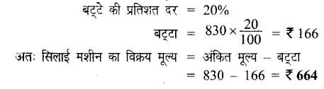 UP Board Solutions for Class 7 Maths Chapter 7 वाणिज्य गणित 50
