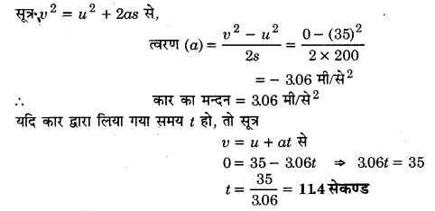 UP Board Solutions for Class 11 Physics Chapter 3 Motion in a Straight Line 6a