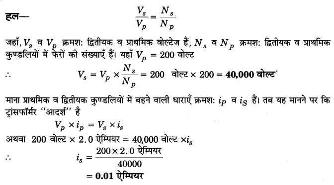 UP Board Solutions for Class 12 Physics Chapter 7 Alternating Current SAQ 22