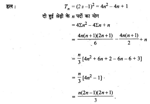 UP Board Solutions for Class 11 Maths Chapter 9 Sequences and Series 9.4 10