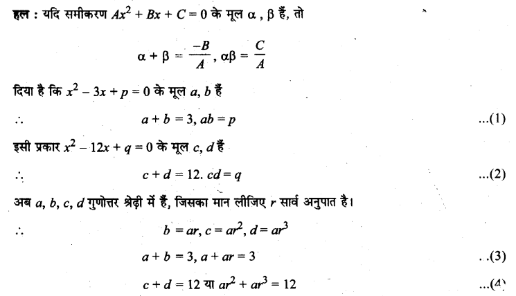 UP Board Solutions for Class 11 Maths Chapter 9 Sequences and Series 18