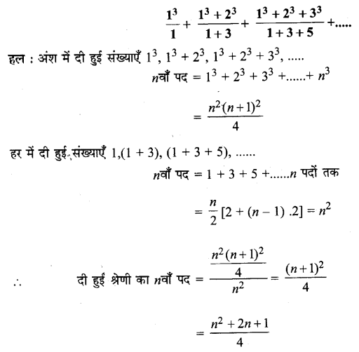 UP Board Solutions for Class 11 Maths Chapter 9 Sequences and Series 25
