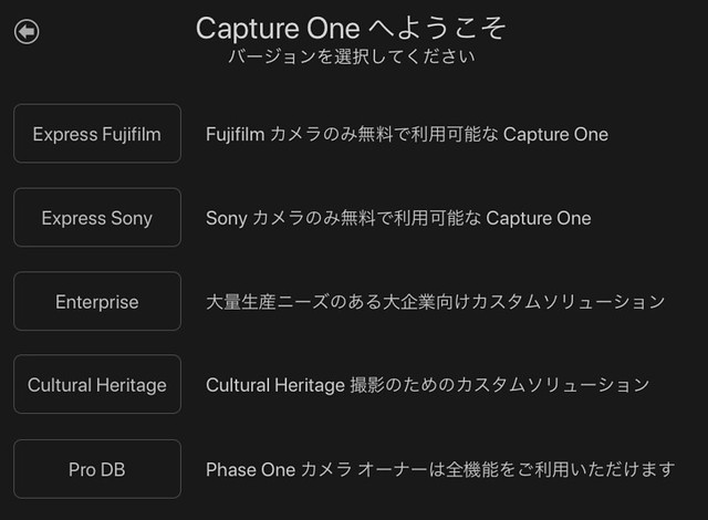 capture one express 選ぶ