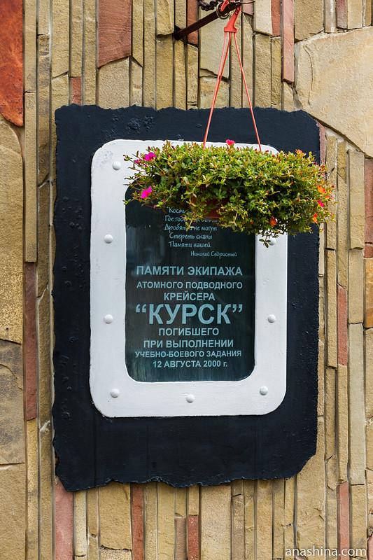 """Мемориальный музей """"Памяти погибших на водах"""", Малореченское, Крым"""
