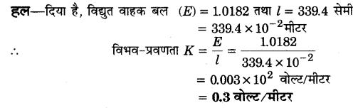 UP Board Solutions for Class 12 Physics Chapter 3 Current Electricity VSAQ 40