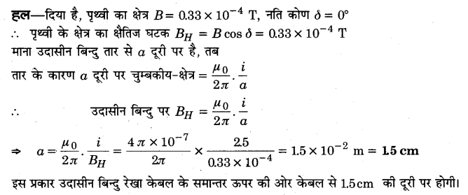 UP Board Solutions for Class 12 Physics Chapter 5 Magnetism and Matter Q18