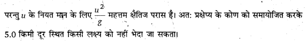 UP Board Solutions for Class 11 Physics Chapter 4 Motion in a plane ( समतल में गति) 29....