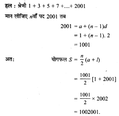 UP Board Solutions for Class 11 Maths Chapter 9 Sequences and Series 9.2 1