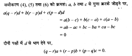 UP Board Solutions for Class 11 Maths Chapter 9 Sequences and Series 15.1