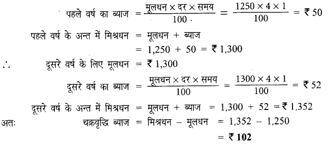 UP Board Solutions for Class 7 Maths Chapter 7 वाणिज्य गणित 54