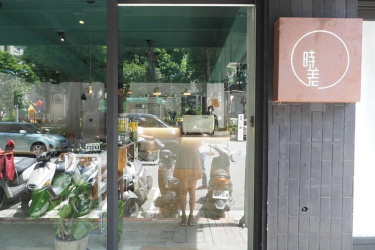 台北咖啡 時差Jetlag。香港空少在台灣築咖啡夢,無法歸類的日光浴咖啡廳