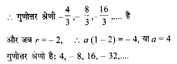 UP Board Solutions for Class 11 Maths Chapter 9 Sequences and Series 9.3 16.1