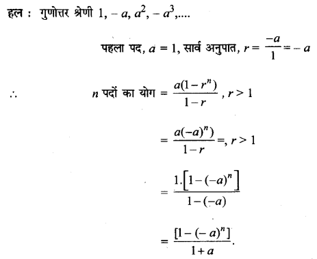 UP Board Solutions for Class 11 Maths Chapter 9 Sequences and Series 9.3 9