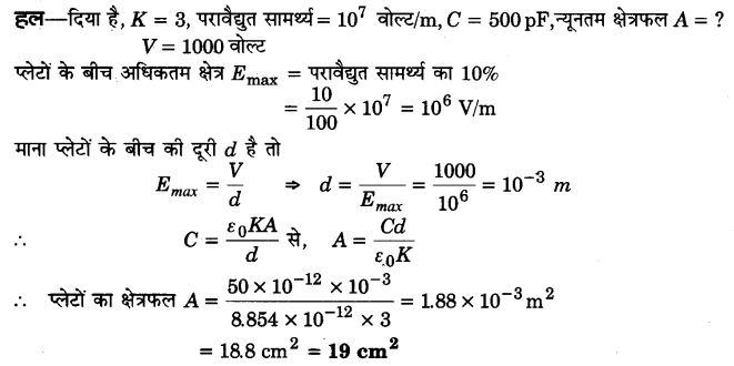 UP Board Solutions for Class 12 Physics Chapter 2 Electrostatic Potential and Capacitance Q33