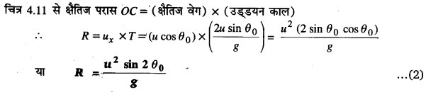 UP Board Solutions for Class 11 Physics Chapter 4 Motion in a plane ( समतल में गति) l1b