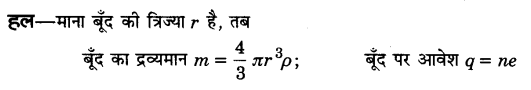 UP Board Solutions for Class 12 Physics Chapter 1 Electric Charges and Fields Q25