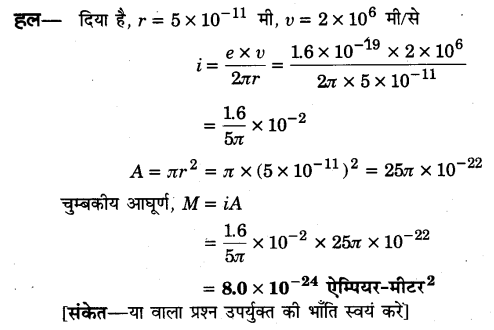 UP Board Solutions for Class 12 Physics Chapter 4 Moving Charges and Magnetism SAQ 14