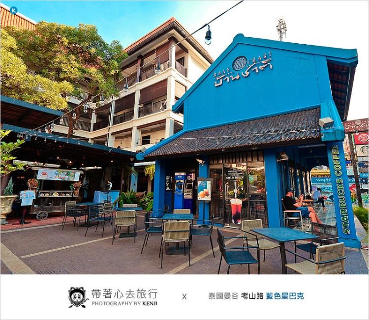 泰國曼谷咖啡廳 | 獨一無二「藍色星巴克」-來考山路不能錯過的特色咖啡廳。