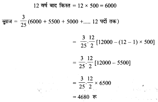 UP Board Solutions for Class 11 Maths Chapter 9 Sequences and Series 27.1
