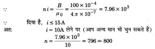 UP Board Solutions for Class 12 Physics Chapter 4 Moving Charges and Magnetism Q15.1