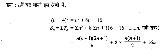 UP Board Solutions for Class 11 Maths Chapter 9 Sequences and Series 9.4 5
