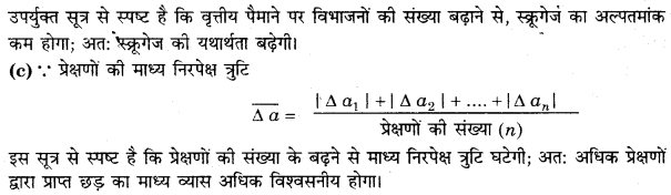 UP Board Solutions for Class 11 Physics Chapter 2 Units and Measurements 6