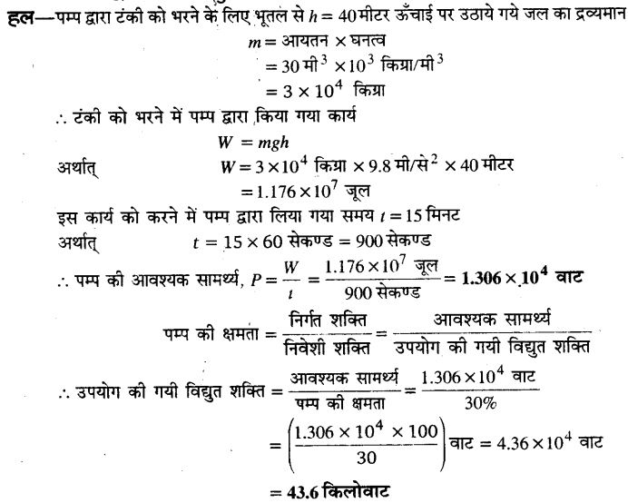 UP Board Solutions for Class 11 Physics Chapter 6 Work Energy and power 53