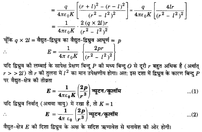 UP Board Solutions for Class 12 Physics Chapter 1 Electric Charges and Fields LAQ 1.1