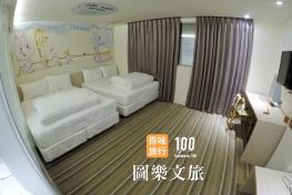 童趣雙人房 In Style House 4F Double Room w/ Shared Bathroom