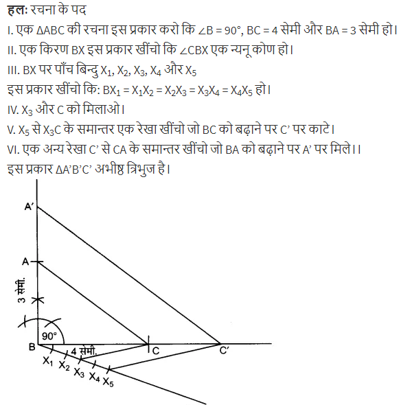 NCERT Maths Textbook For Class 10 Solutions Hindi Medium Constructions Ex 11.1 Q7