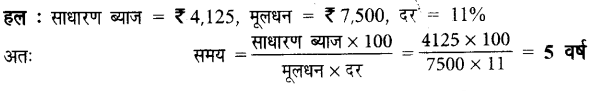 UP Board Solutions for Class 7 Maths Chapter 7 वाणिज्य गणित 44
