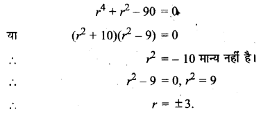 UP Board Solutions for Class 11 Maths Chapter 9 Sequences and Series 9.1