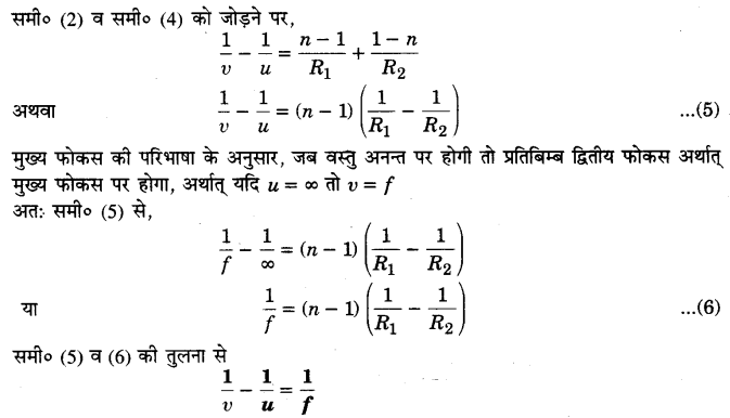 UP Board Solutions for Class 12 Physics Chapter 9 Ray Optics and Optical Instruments LAQ 2.2