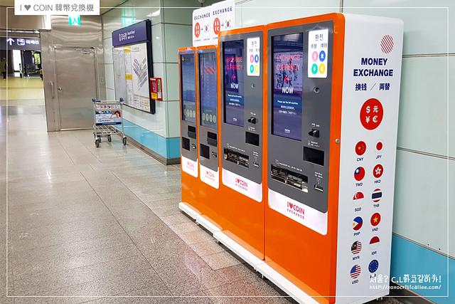 貨幣兌換 ♥ 首爾金浦機場 韓幣兌換機,在換錢所以前幫你搞定急用韓幣! – 【去,你的首爾】Critical.Lee's ...