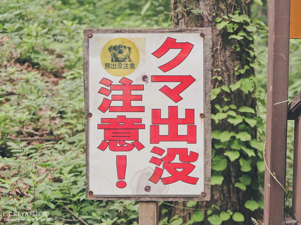 20181018 | 行走在日本東北 | 治癒之森的一堂生命課程,健行在自然首都的福島只見町 22.jpg