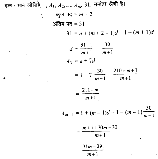 UP Board Solutions for Class 11 Maths Chapter 9 Sequences and Series 9.2 16