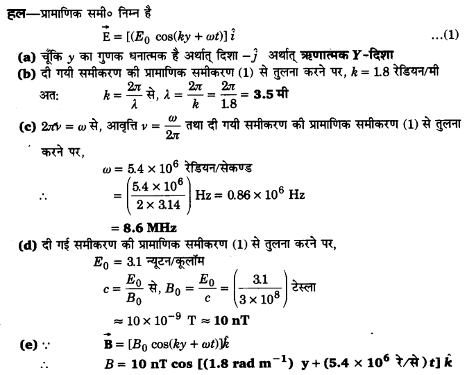 UP Board Solutions for Class 12 Physics Chapter 8 Electromagnetic Waves Q11