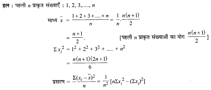 UP Board Solutions for Class 11 Maths Chapter 15 Statistics 15.2 2