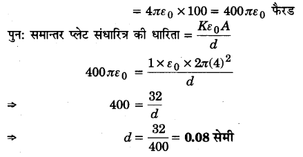UP Board Solutions for Class 12 Physics Chapter 2 Electrostatic Potential and Capacitance SAQ 12