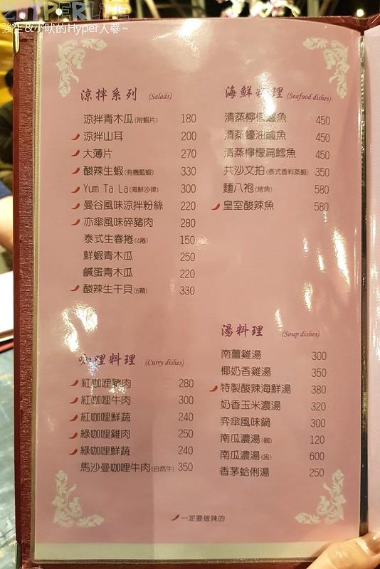 43842422080 9a7f9eb815 c - 由員林起家的阿杜皇家泰式料理也進駐秀泰影城美食囉!文心秀泰店走泰式氣派風格~