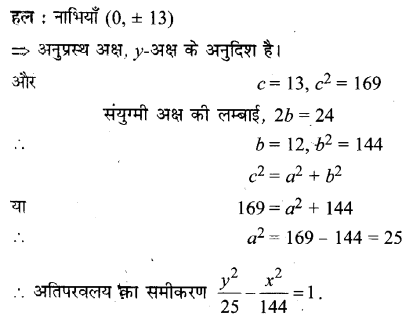 UP Board Solutions for Class 11 Maths Chapter 11 Conic Sections 11.4 11