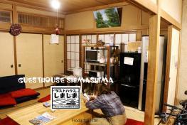 島島旅館 Guest House Shima Shima