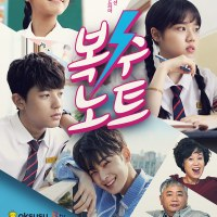Drama Review: Revenge Note