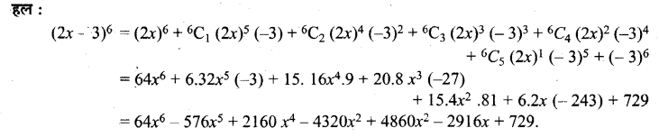 UP Board Solutions for Class 11 Maths Chapter 8 Binomial Theorem 8.1 3