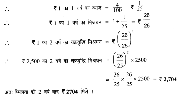 UP Board Solutions for Class 7 Maths Chapter 7 वाणिज्य गणित 74