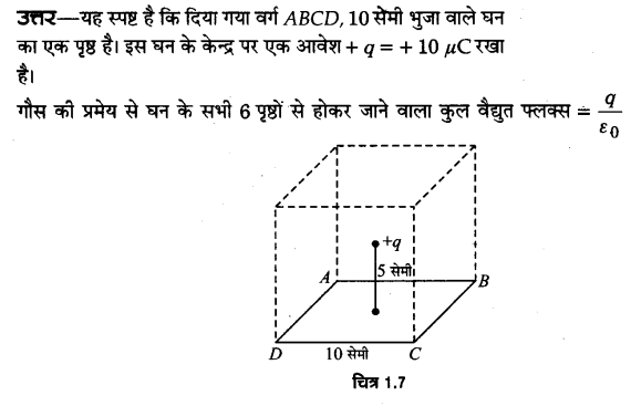 UP Board Solutions for Class 12 Physics Chapter 1 Electric Charges and Fields Q18.1