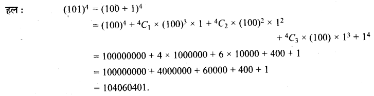 UP Board Solutions for Class 11 Maths Chapter 8 Binomial Theorem 8.1 8